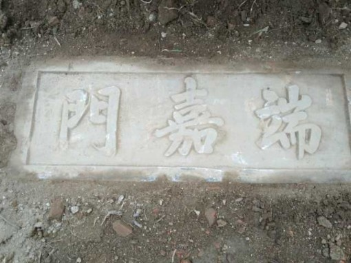 """Unveiling of an ancient stone slab that read """"Đoan Gia"""" in the Imperial Citadel"""